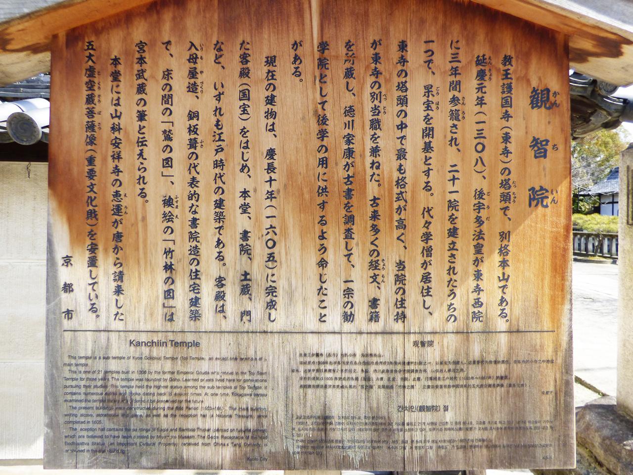 東寺の観智院