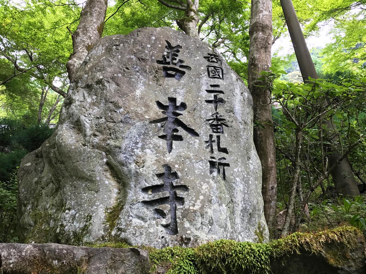 善峯寺の岩