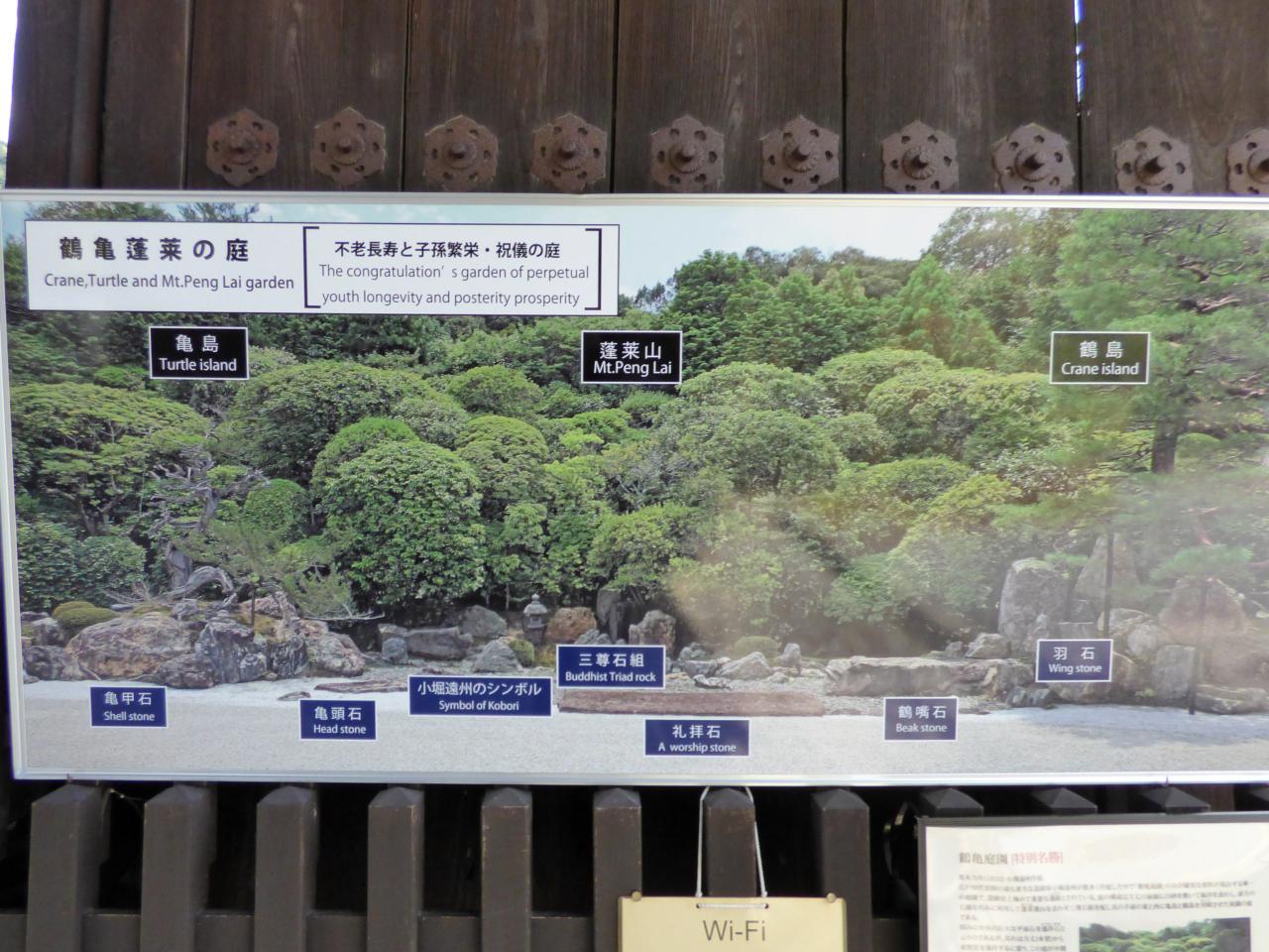 金地院の鶴亀蓬莱の庭