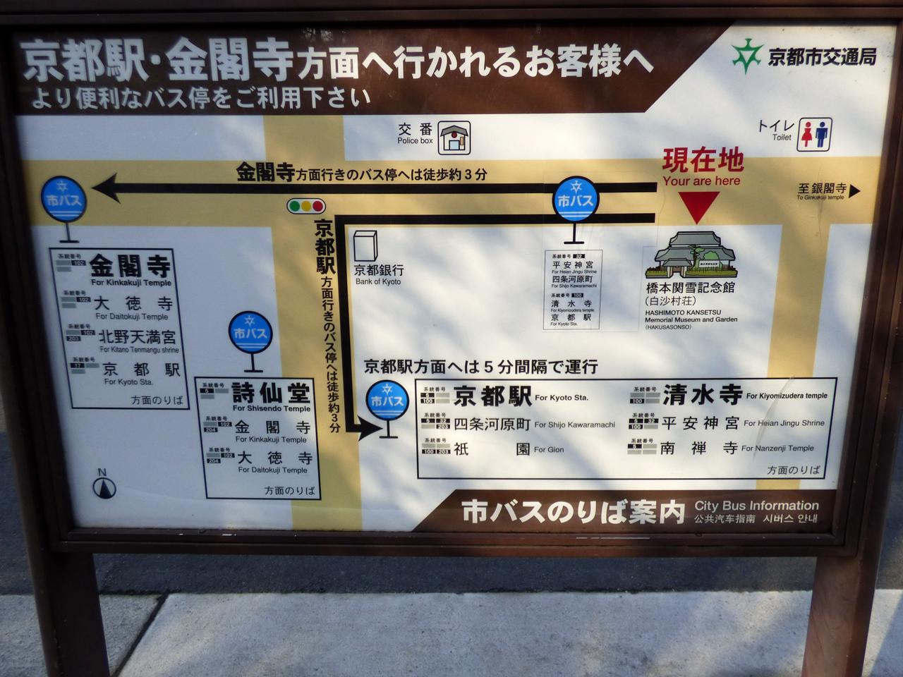 銀閣寺のバス乗り場