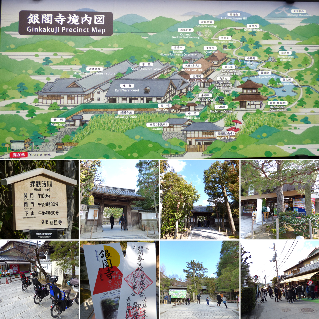 銀閣寺境内マップ