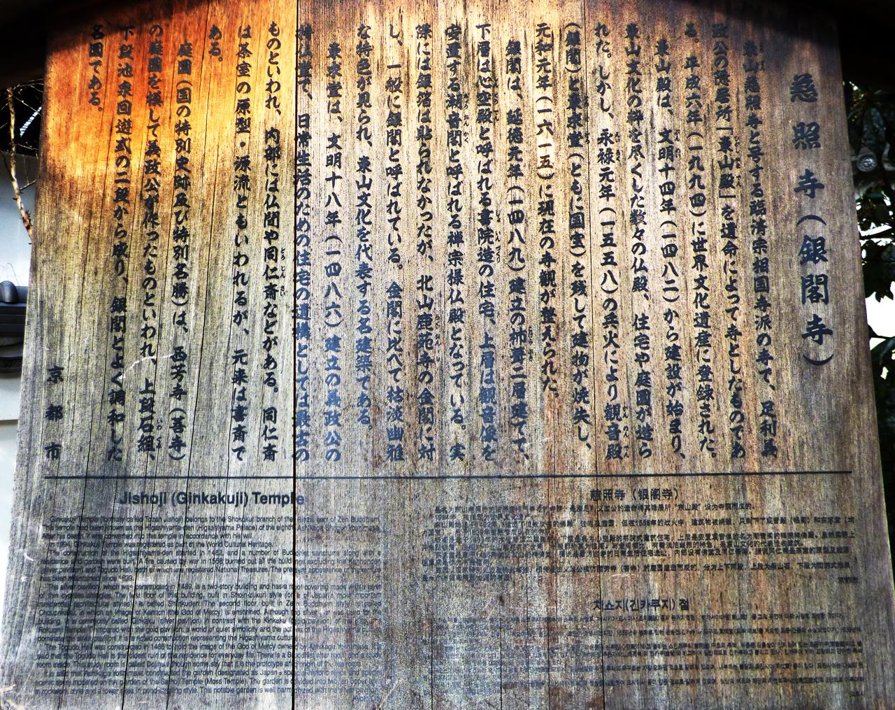 銀閣寺の看板