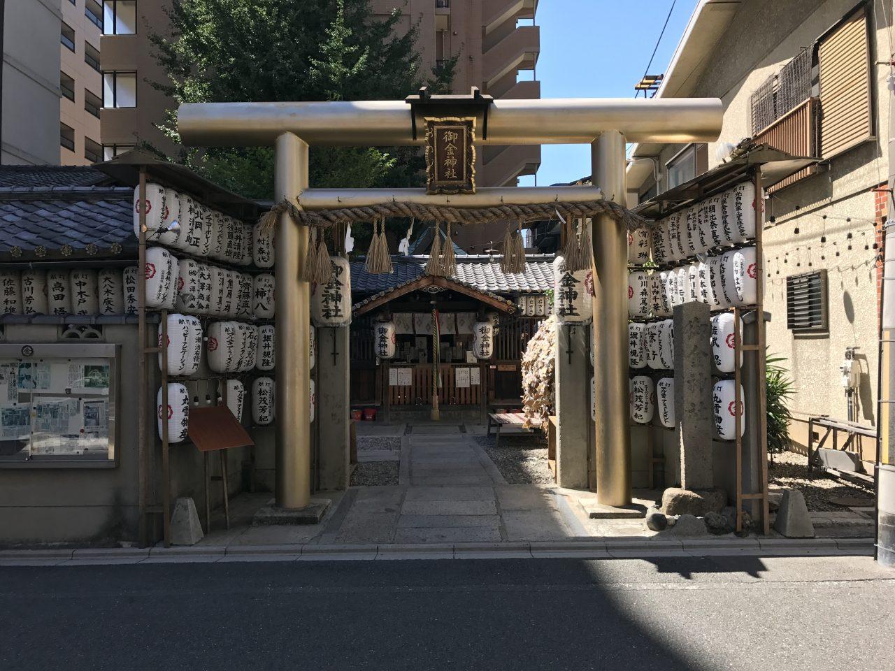 御金神社は京都の金運神社