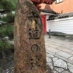 六道珍皇寺は小野篁や冥界の入り口の井戸があるお寺