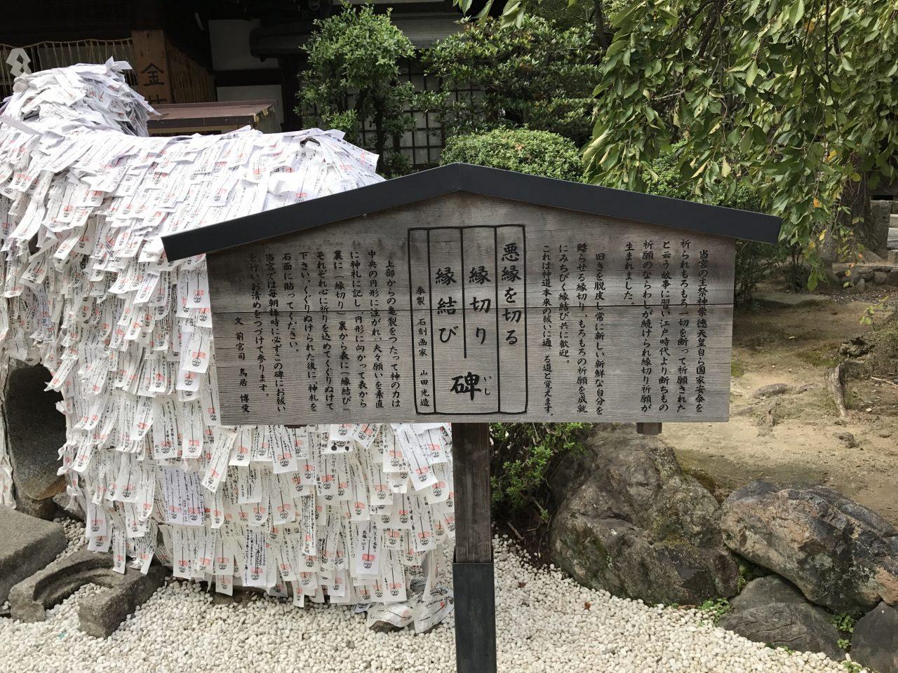 【閲覧注意】縁切り神社に奉納されている ...
