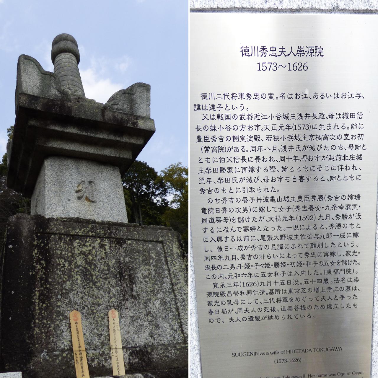 崇源院・お江の墓