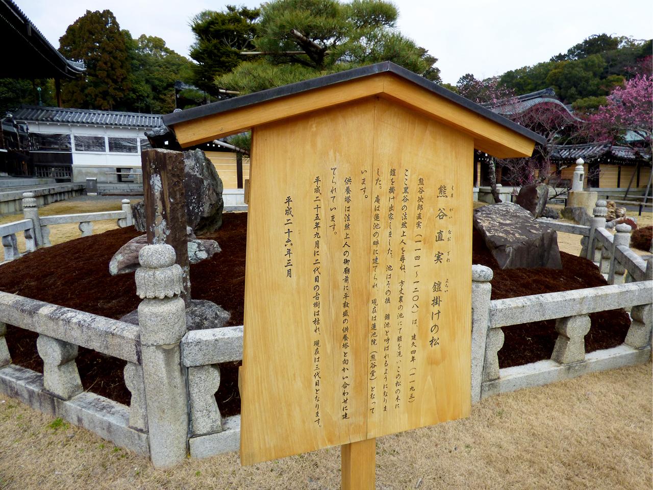 熊谷直実 鎧がけの松の看板