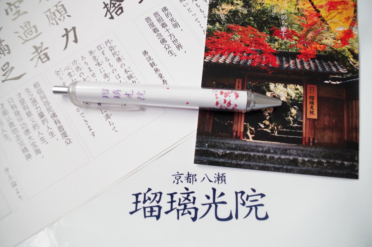瑠璃光院の写経とペン、パンフ