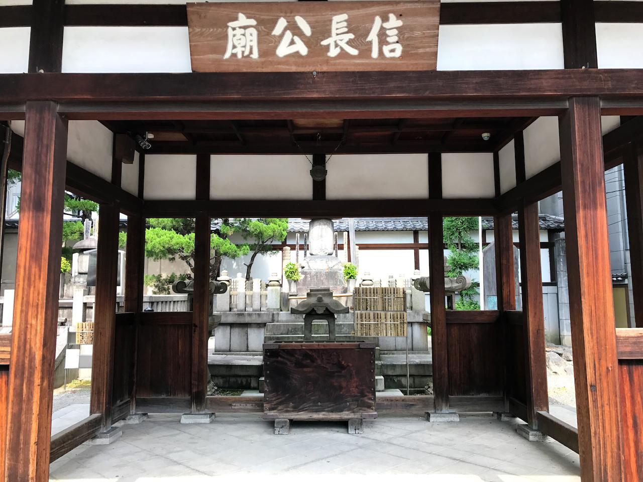 本能寺 信長公廟
