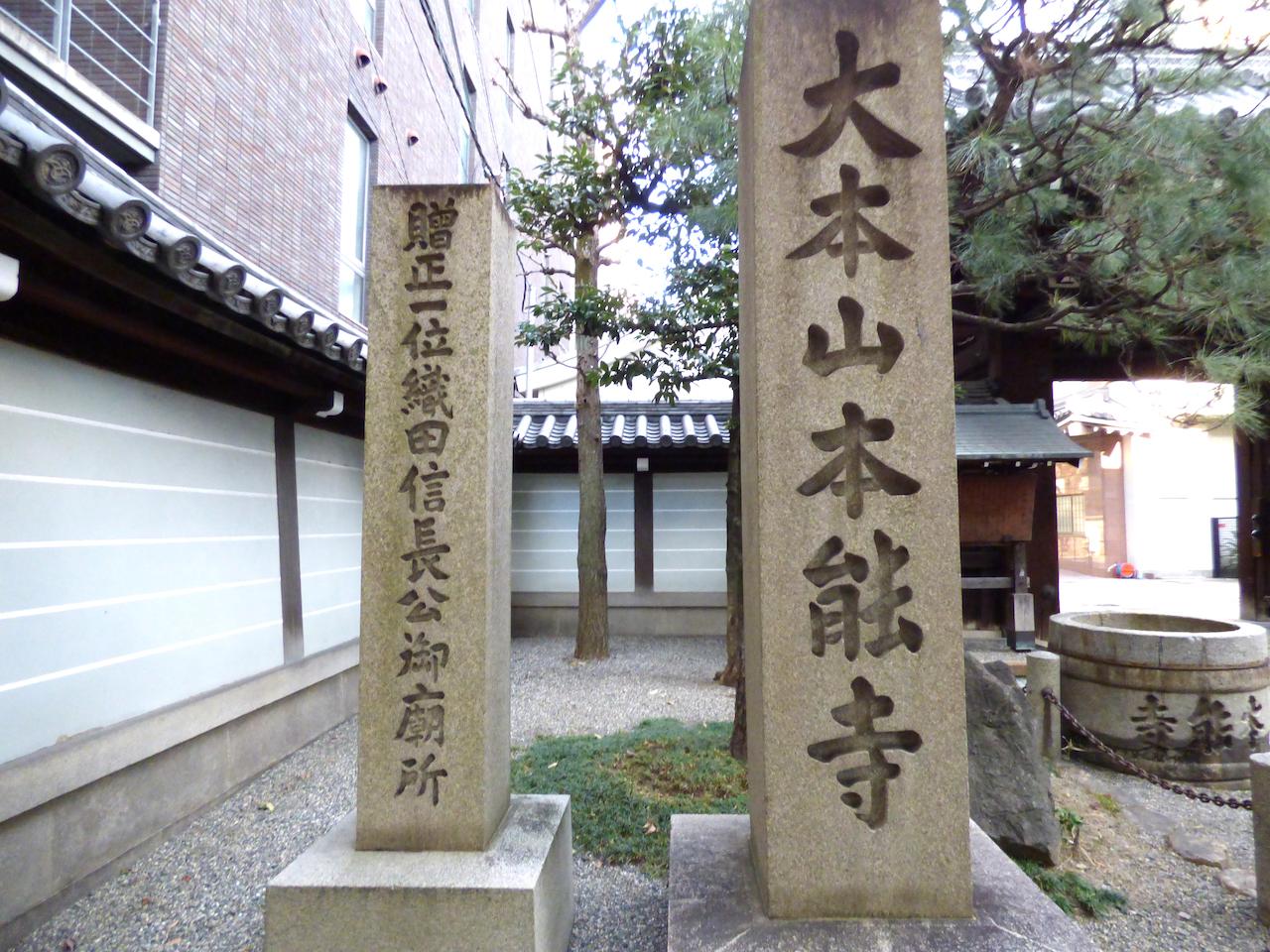 本能寺の能の字