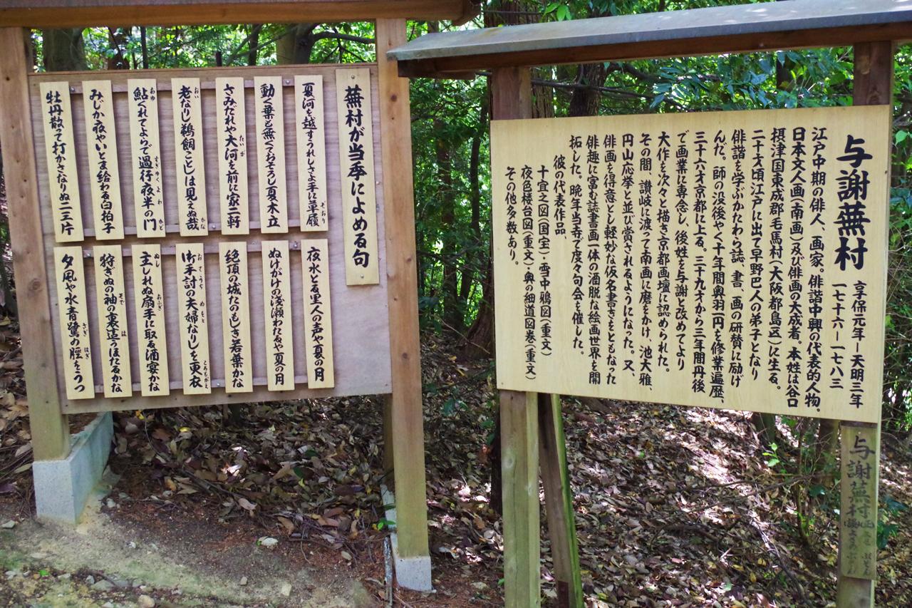 与謝蕪村の解説と句の看板