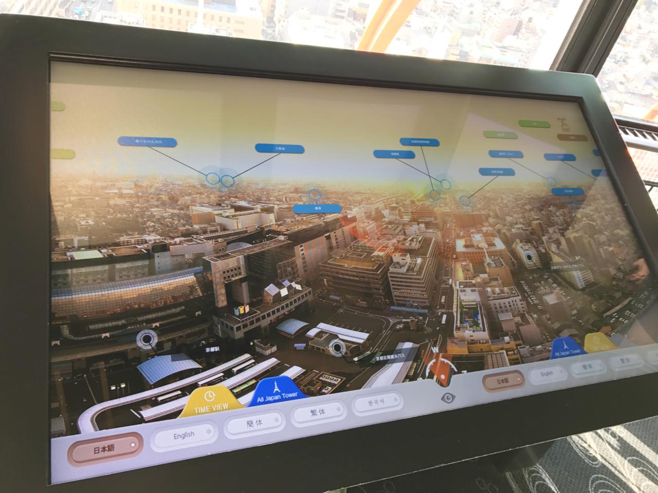 京都タワースポット解説画面