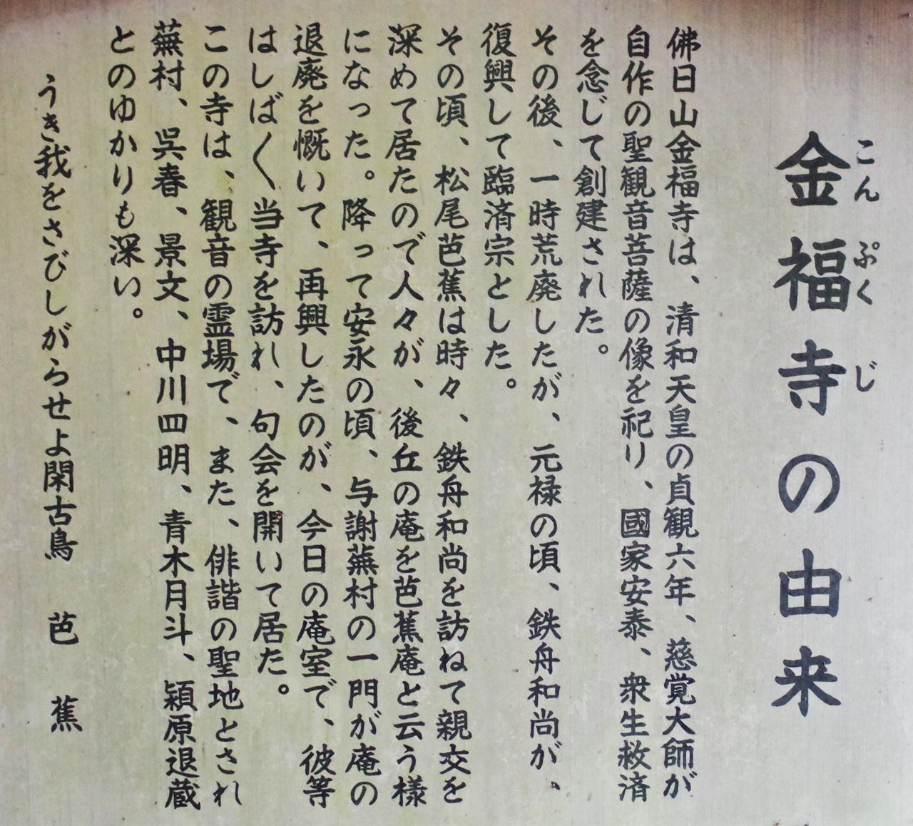 金福寺の看板