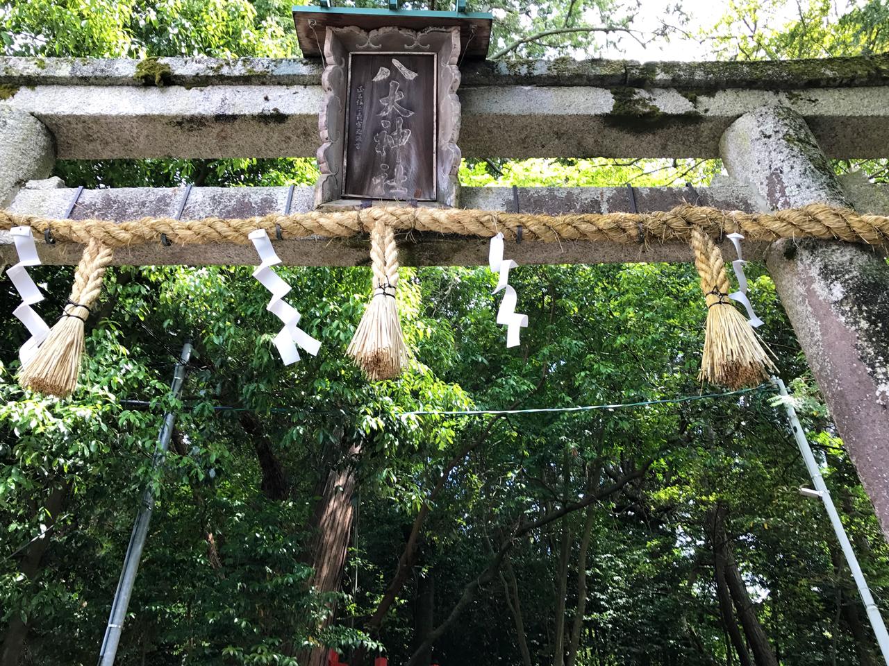 八大神社の鳥居