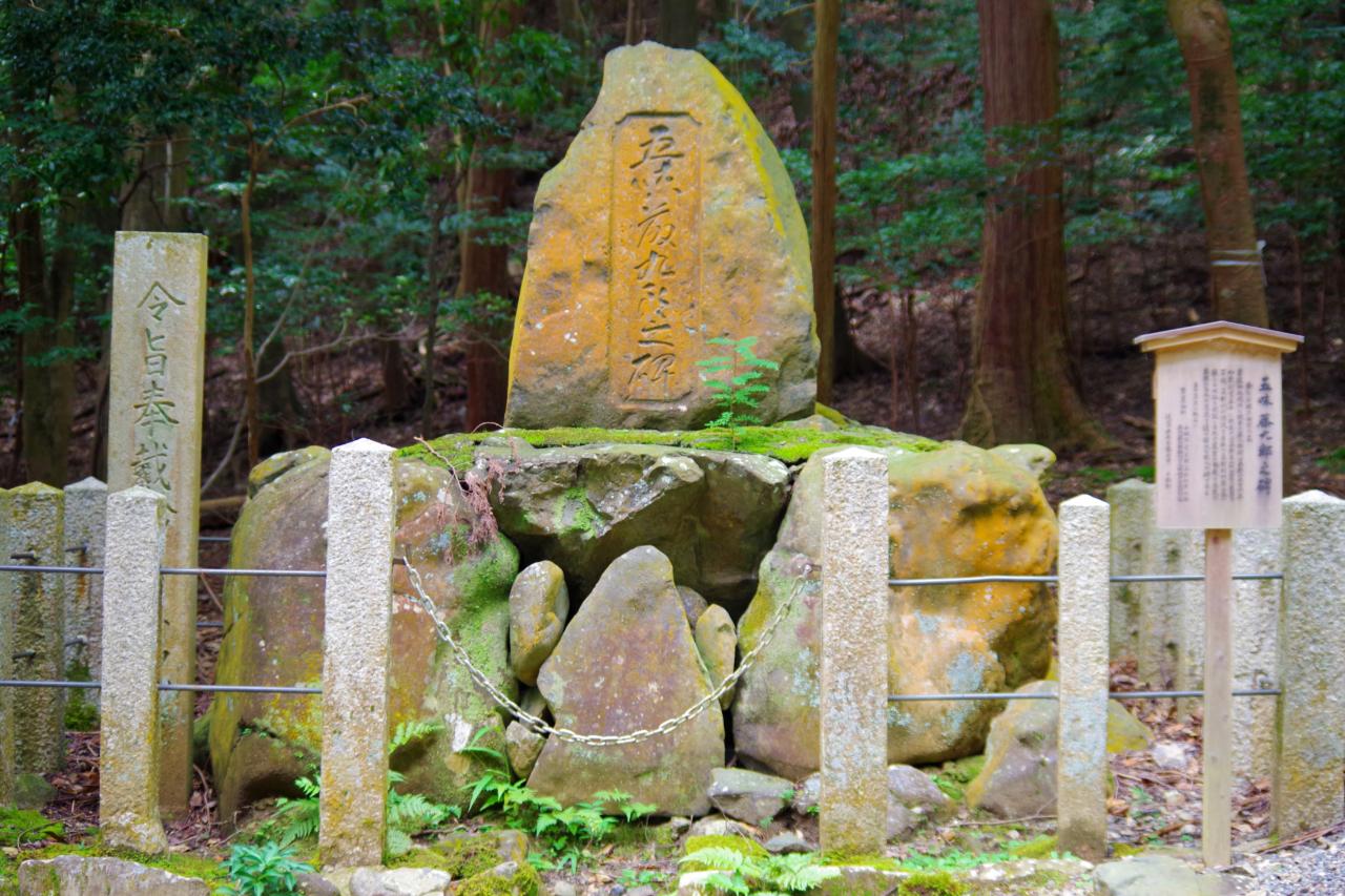 崇道神社の五味藤九郎の碑