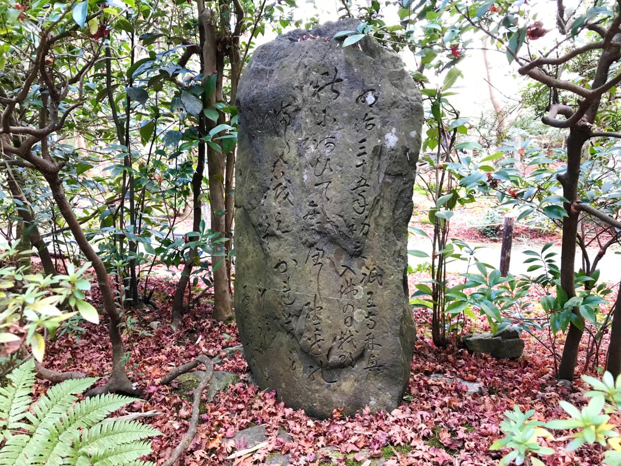祇王寺の石