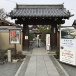 弘源寺は長州藩士の刀傷が残る天龍寺の塔頭