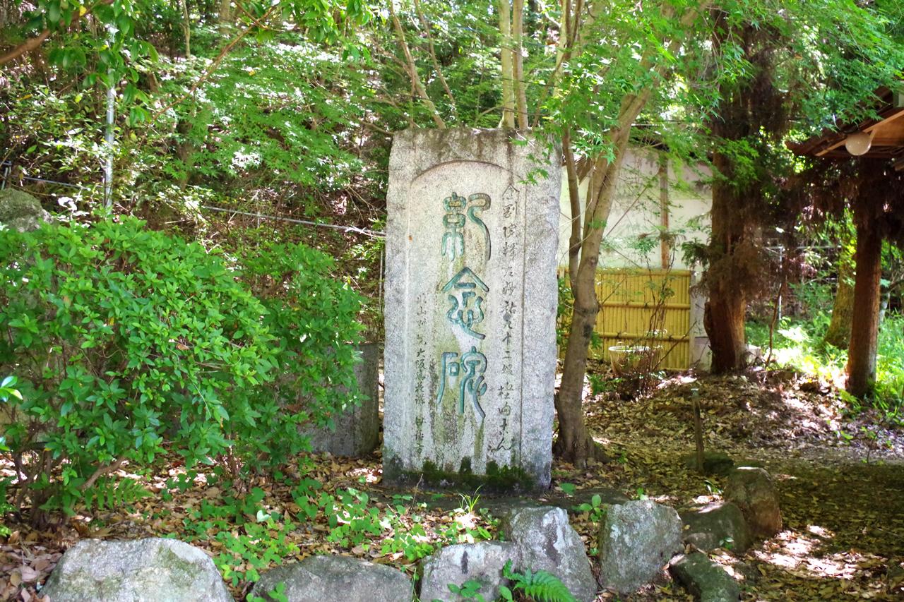 本願寺北山別院の石碑