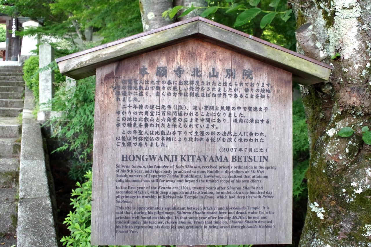 本願寺北山別院の看板