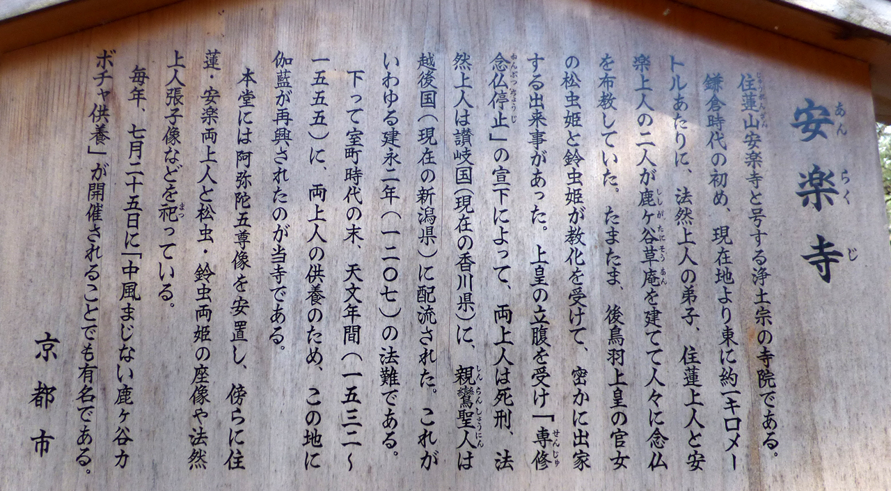安楽寺の看板