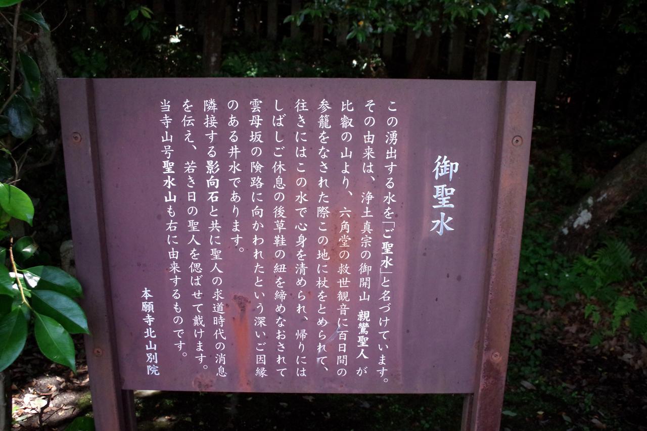 本願寺北山別院の御聖水の看板