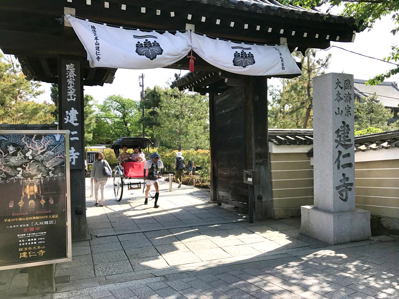 建仁寺の花見小路側の門