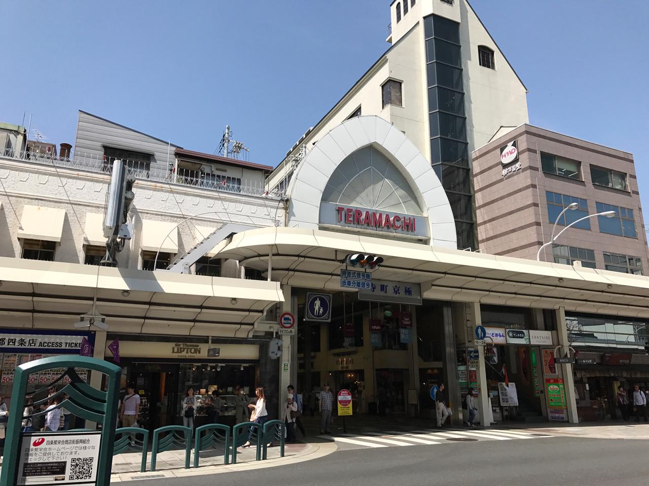 寺町通入口