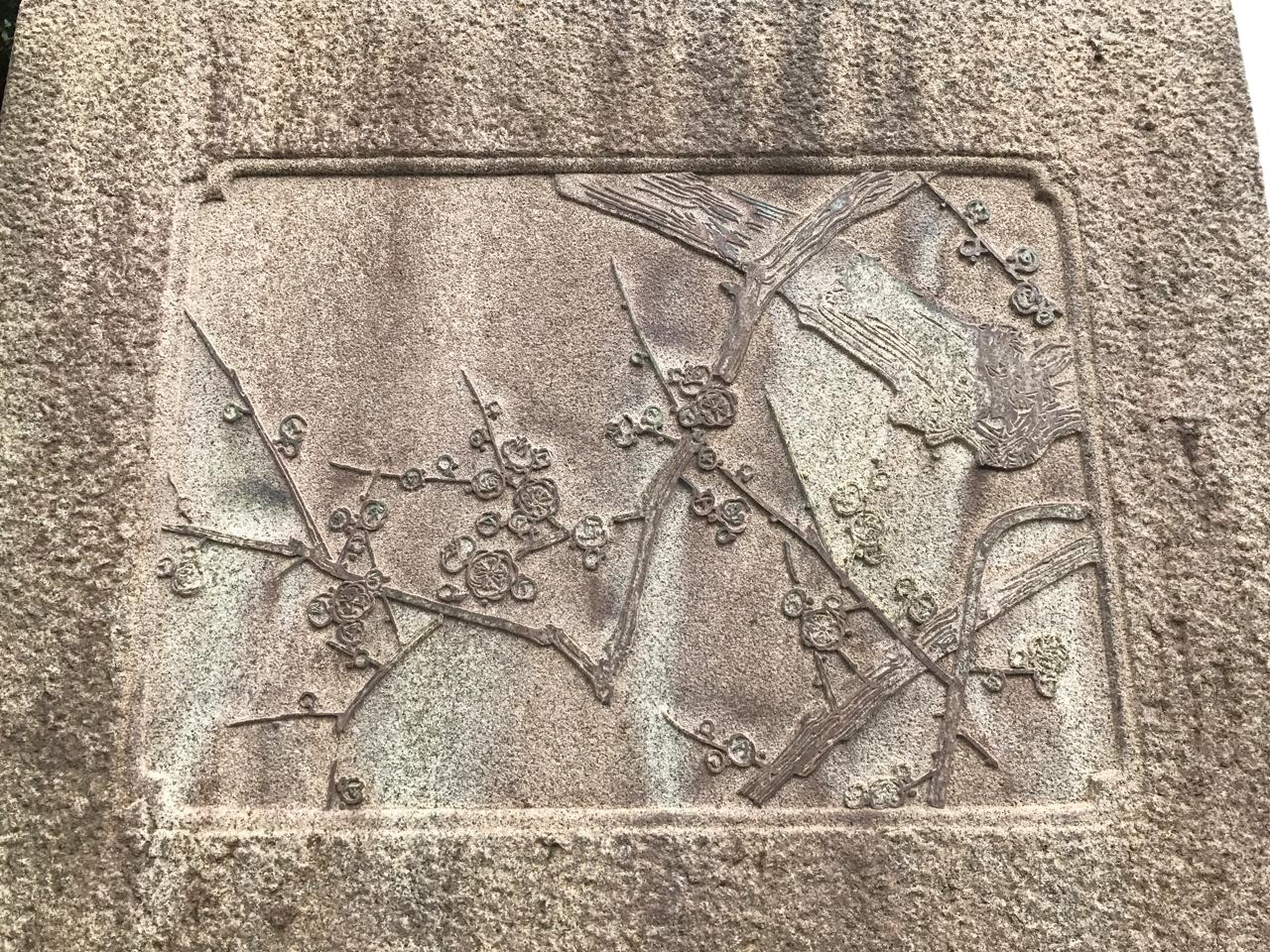 北野天満宮の梅の描かれた石